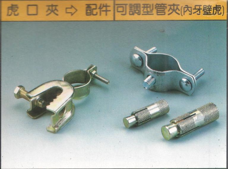 虎口夾 配件 | 可調型管夾(內牙壁虎
