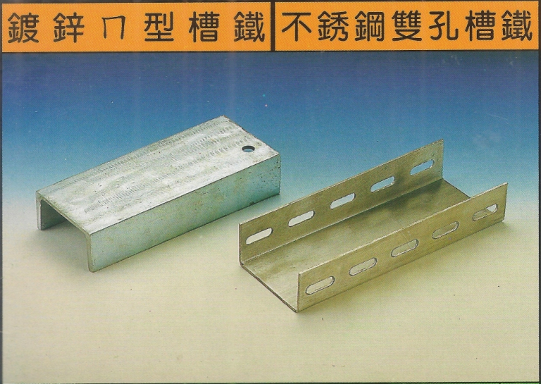 鍍鋅ㄇ型槽鐵 | 不銹鋼雙孔槽鐵
