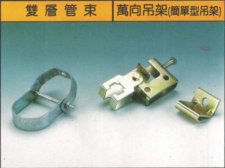 雙層管束 | 萬向吊架 (簡單型吊架)